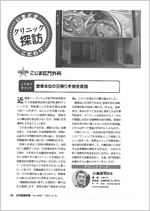 """The Practice of Patient-Oriented One-Day Surgery"" Japanese Medical Journal No.4595 (May 19, 2012)"
